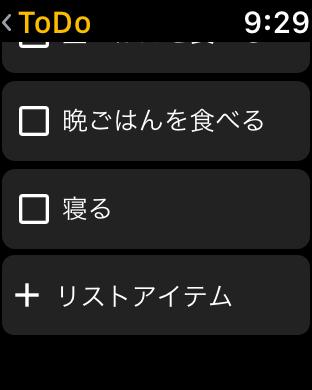 Apple Watch用Google Keepアプリのリスト追加