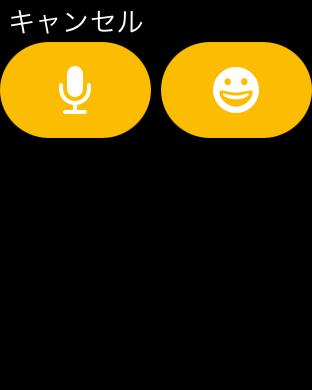 Apple Watch用Google Keepアプリの音声入力