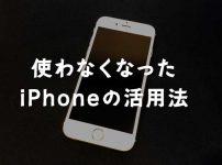 使わなくなったiPhoneの活用法