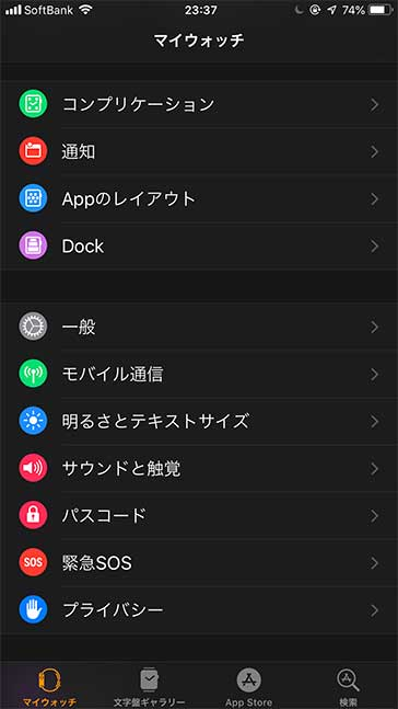 Apple Watchのマイウォッチ画面