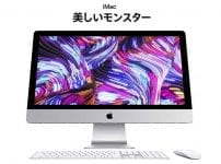 Macを買うタイミング