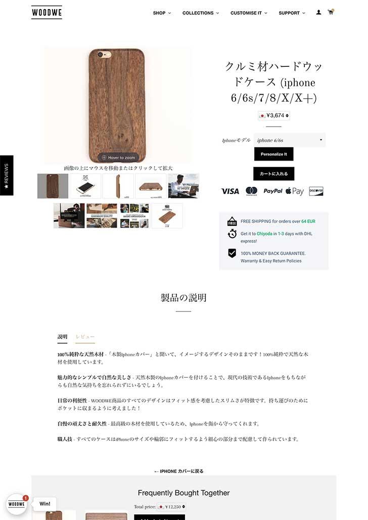 WOODWEサイトでは日本語表記なので安心