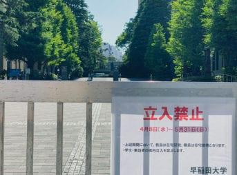 早稲田大学本部キャンパス